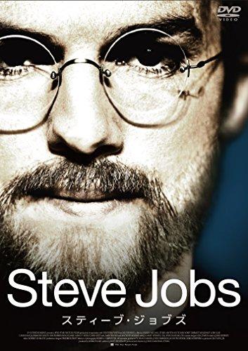 スティーブ・ジョブズ [DVD]の詳細を見る