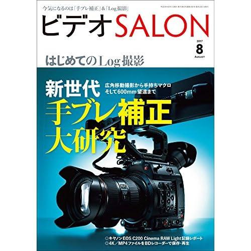 ビデオ SALON (サロン) 2017年 8月号