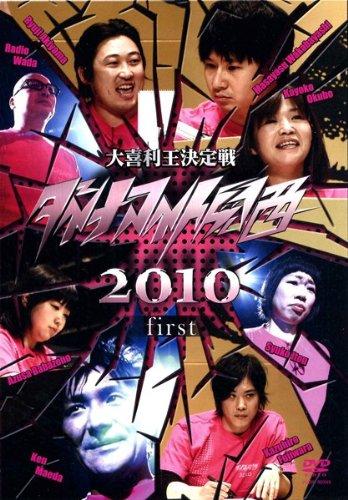 大喜利王決定戦 ダイナマイト関西2010 first [レンタル落ち]