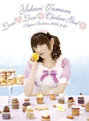 田村ゆかり Love Live *Chelsea Girl* [DVD]