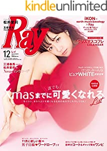 Ray(レイ) 2017年 12 月号 [雑誌]