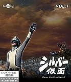 シルバー仮面 Blu-ray VOL.1[Blu-ray/ブルーレイ]