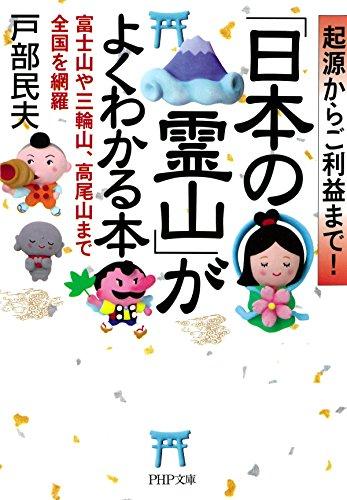 起源からご利益まで! 「日本の霊山」がよくわかる本 富士山や三輪山、高尾山まで全国を網羅 PHP文庫