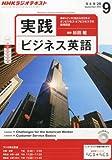 NHK ラジオ 実践ビジネス英語 2013年 09月号 [雑誌]