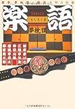 楽語(RAKUGO)―席亭夢枕獏・爆笑SWAの会 (文春文庫)