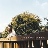 ひとヒナタ(初回限定盤)(DVD付) 画像
