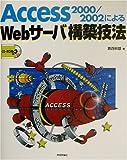 Access2000/2002によるWebサーバ構築技法