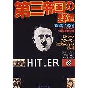 第三帝国の野望―1930-1939 (毎日ムック―シリーズ20世紀の記憶)