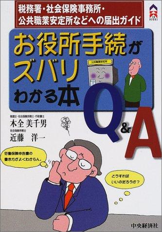 お役所手続がズバリわかる本Q&A―税務署・社会保険事務所・公共職業安定所などへの届出ガイド (CK BOOKS)