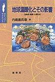 地球温暖化とその影響―生態系・農業・人間社会 (ポピュラーサイエンス)