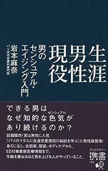 [岩本麻奈]の生涯男性現役 男のセンシュアル・エイジング入門 (ディスカヴァー携書)