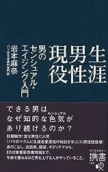 生涯男性現役 男のセンシュアル・エイジング入門 (ディスカヴァー携書)