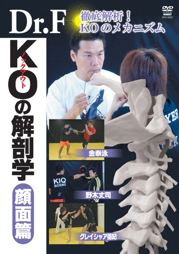 Dr.F KO の解剖学 顔面篇 [DVD]
