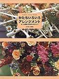 かたちいろいろアレンジメント―もっと素敵に花を楽しみたい人へ