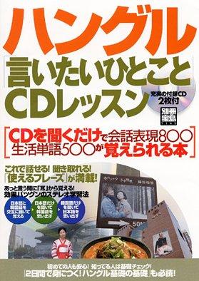 別冊宝島『ハングル「言いたいひとこと」CDレッスン』 <2CD> (別冊宝島 (1145))