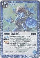 【シングルカード】風神明王(BS35-065) - バトルスピリッツ [BS35]十二神皇編 第1章 (R)