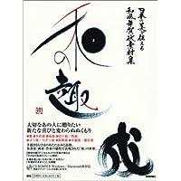 日本の美を伝える 和風年賀状素材集 和の趣 戌年版