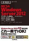 徹底攻略MCSA Windows Server 2012問題集[70-410]R2対応 インストールと構成編 徹底攻略シリーズ