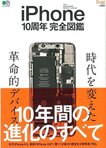 エイ出版社「iPhone10周年完全図鑑」分解写真満載 2018/3/19