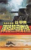 謀略熱河戦線―覇者の戦塵 (C・NOVELS)