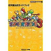 スーパーマリオアドバンス3―ヨッシーアイランド+マリオブラザーズ (ワンダーライフスペシャル―任天堂公式ガイドブック)
