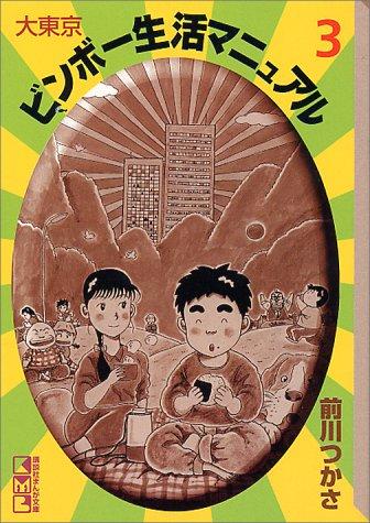 大東京ビンボー生活マニュアル (3) (講談社まんが文庫)