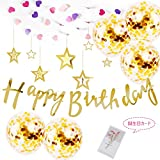 誕生日飾り付け Jyoker HAPPY BIRTHDAY ガーランド バースデーデコレーションサプライズ 誕生日パーティーきらきら飾り物セット