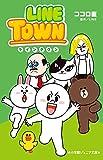 LINE TOWN (小学館ジュニア文庫)