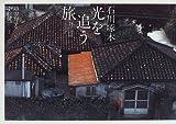 石川啄木 光を追う旅
