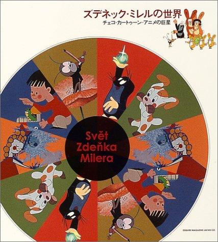 ズデネック・ミレルの世界―チェコ・カートゥーン・アニメの巨星の詳細を見る