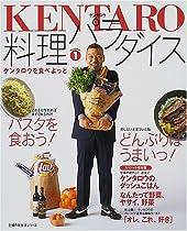 KENTARO料理パラダイス (1) (主婦の友生活シリーズ)