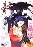 吸血姫美夕 Integral(11) [DVD]