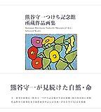 熊谷守一つけち記念館所蔵作品画集