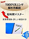「New TOEICリスニング 解き方解説」-短時間マスター!!- <重要表現集+詳しい解説付き>
