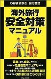 わがまま歩き旅行会話 海外旅行安全対策マニュアル