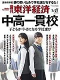 週刊東洋経済 2019年7/27号 [雑誌](中高一貫校)