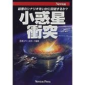 小惑星衝突―最悪のシナリオをいかに回避するか?