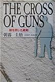 THE CROSS OF GUNS―眼を閉じた銃剣