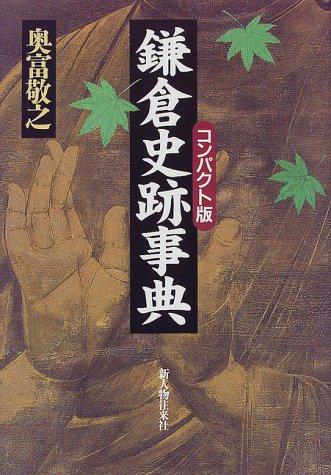 鎌倉史跡事典コンパクト版
