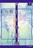ゲームの王国(下) (早川書房)