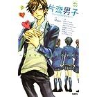 片恋男子―Seven・Love 7 Boysの妄想欲望純情ラ (ジュールコミックス COMIC魔法のiらんどシリーズ)
