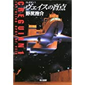 ヴェイスの盲点―クレギオン〈1〉 (ハヤカワ文庫JA)