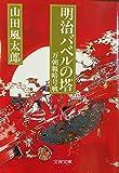 明治バベルの塔―万朝報暗号戦 (文春文庫)
