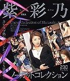 紫彩乃ノーカットコレクション [DVD]