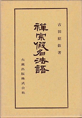 禅宗仮名法語 (佛典講座)