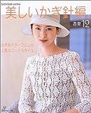 美しいかぎ針編―春夏 12 (Let's knit series)