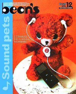 ビーンズ〈Vol.12〉小さくてかわいいものの本