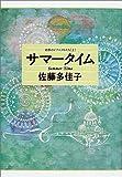 サマータイム (偕成社コレクション―四季のピアニストたち)