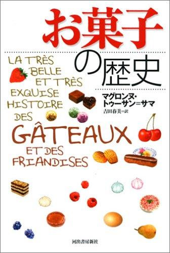 お菓子の歴史