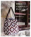 斉藤謠子のいま持ちたいキルトバッグ 画像